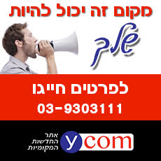 באנר סרגל צד